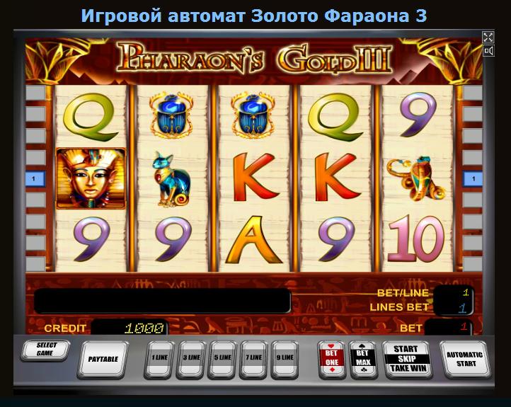 автоматы фараон на деньги
